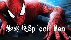 蜘蛛侠:Spider Man专题