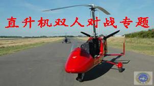 直升机双人对战
