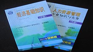 经济基础知识专区