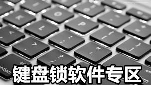 键盘锁软件专区