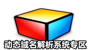 动态域名解析系统专区