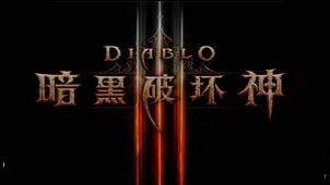 暗黑3游戏软件专题
