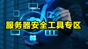 服务器安全工具专区