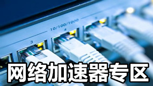 网络加速器专区
