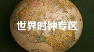 世界时钟专区