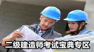 2级建造师考试宝典专区