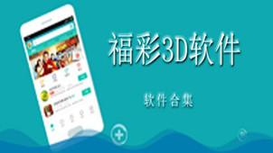 福彩3d软件