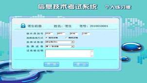 信息技术考试系统专题