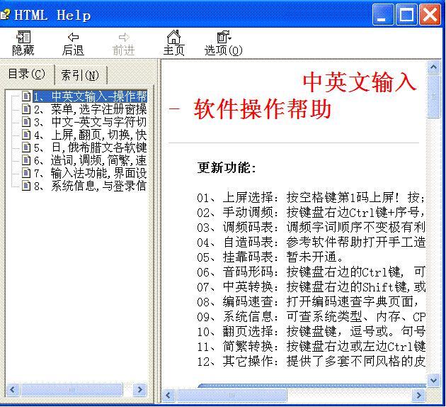 欧码中文简音输入法