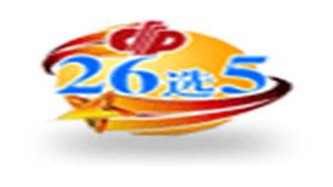 26选5软件专区