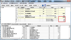 建筑工程项目管理软件