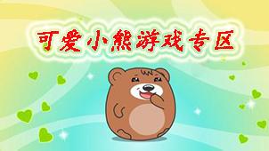 可爱小熊游戏专区