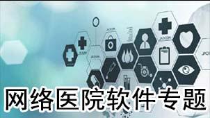 网络医院软件专题