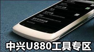 中兴U880工具专区