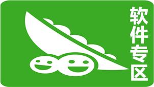 豌豆荚专区
