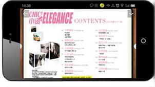 手机杂志集合