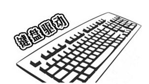 笔记本键盘驱动