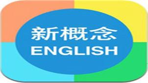 新概念英语专区