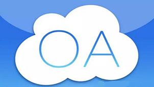 OA管理系统大全