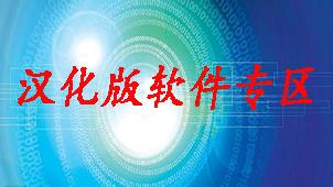 汉化版软件专区
