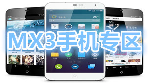 MX3手机专区