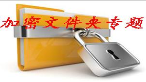 加密文件夹专题