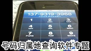 号码归属地查询软件专题