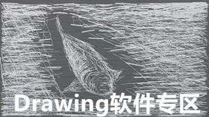 Drawing软件专区