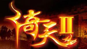倚天2游戏专区