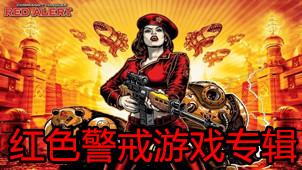 红警游戏专区