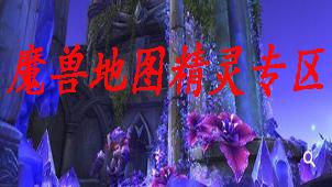 魔兽地图精灵专区