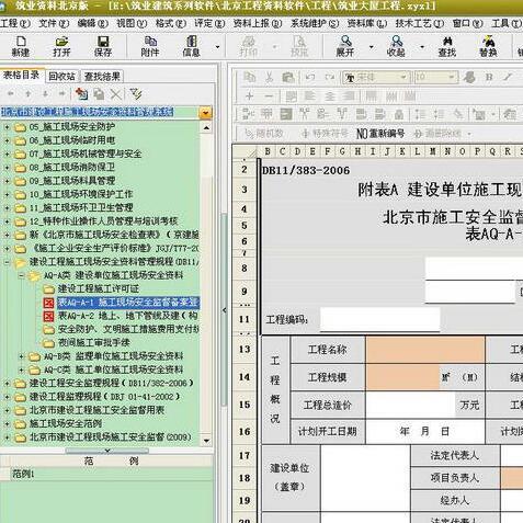 筑业甘肃省建筑工程资料管理软件 2017版