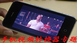 手机视频转换器专题