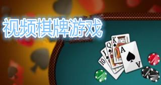 视频棋牌游戏