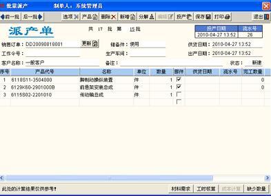 中诚ERP软件(制造企业版)