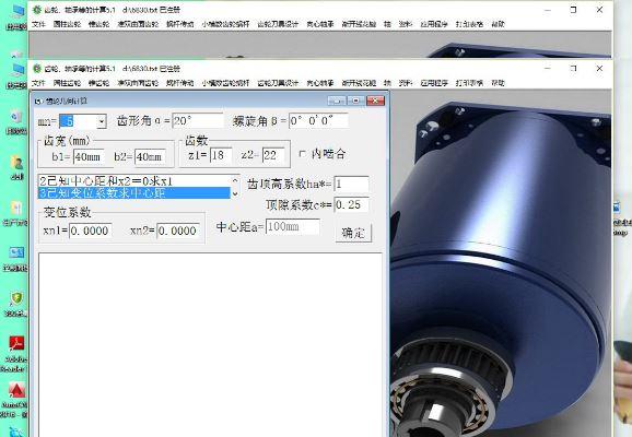 齿轮轴承计算软件
