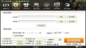 CF百宝箱官方下载大全