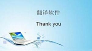 中英文对照