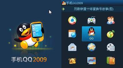 qq2009官方头像_下载qq2009皮肤 - www.ggxx5.com