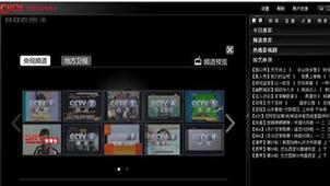 CCTVBOX官方下载大全