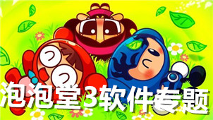 泡泡堂3软件专题