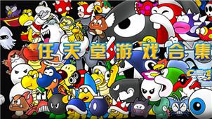 任天堂游戏下载软件专题
