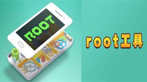手机root工具