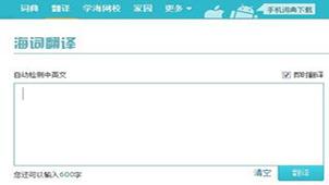 中英文翻译在线大全