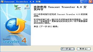 腾讯tt浏览器官方下载