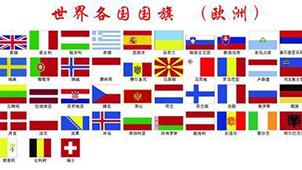 欧洲国家国旗