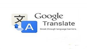 谷歌在线翻译器