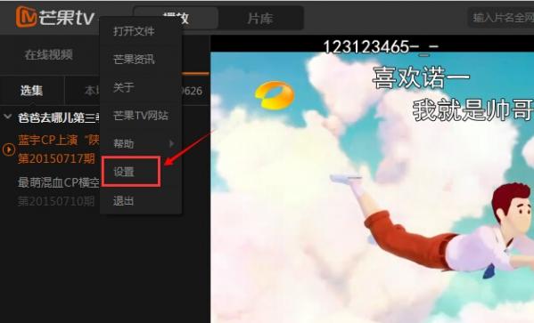芒果TV下载