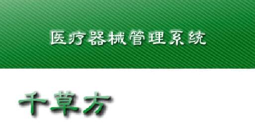 千草方医药管理系统