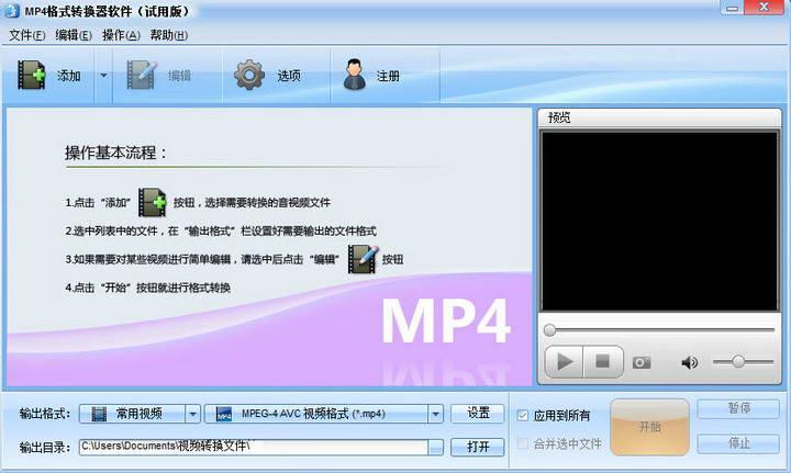 魔法MP4高清电影格式转换器软件